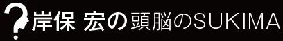 岸保宏のブログ「頭脳のスキマ」
